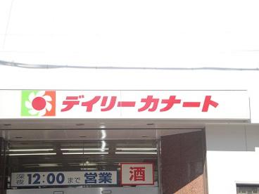 デイリーカナート堺市駅前店の画像1