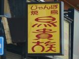 じゃんぼ焼鳥 鳥貴族 北野田店
