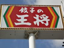 餃子の王将堺市駅前店