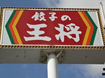餃子の王将堺市駅前店の画像1