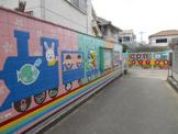 堺市立北八下幼稚園