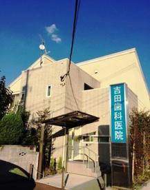 吉田歯科医院の画像1