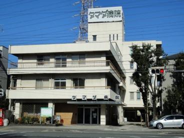 タマダ病院の画像1