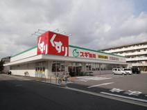 スギドラッグ 堺東雲店