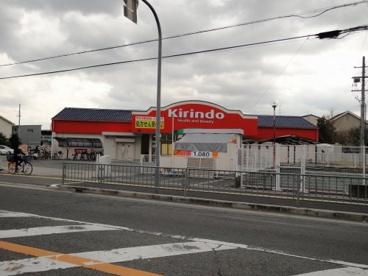 キリン堂 北花田店の画像1