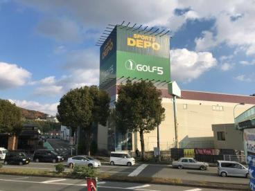 SPORTS DEPO(スポーツデポ) 熊本インター店の画像1