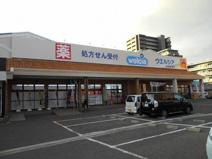 ウエルシア堺長曽根店