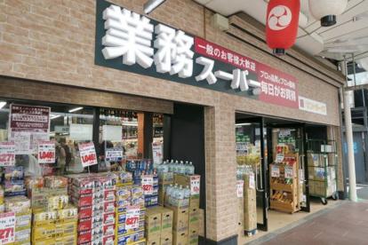 業務スーパー 三条河原町店の画像1