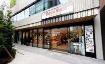 東急ストアフードステーション渋谷キャスト店