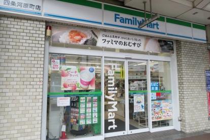 ファミリーマート 四条河原町店の画像1