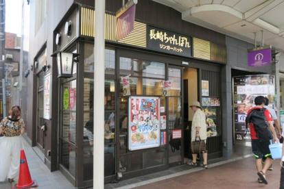 リンガーハット京都四条河原町店の画像1