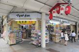 マツモトキヨシ 京都四条河原町店
