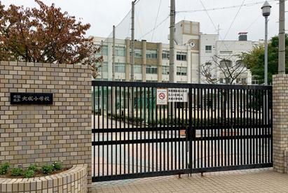 大阪市立大成小学校の画像1