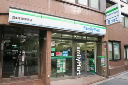 ファミリーマート 四条木屋町南店の画像1