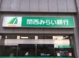 関西みらい銀行 中もず支店