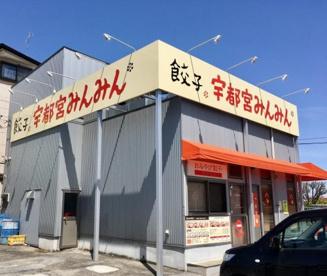 宇都宮みんみん江曽島店の画像1