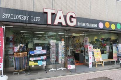 文具店TAGの画像1