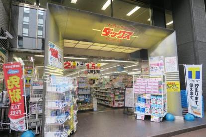 ダックス下京烏丸店の画像1