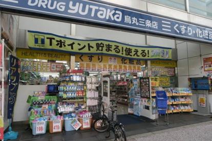 ドラッグユタカ 烏丸三条店の画像1