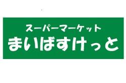 まいばすけっと 新宿住吉町店の画像1