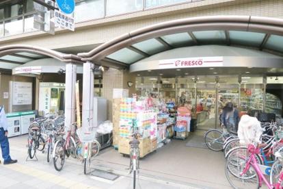 フレスコ五条店の画像1