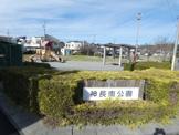 神長南公園