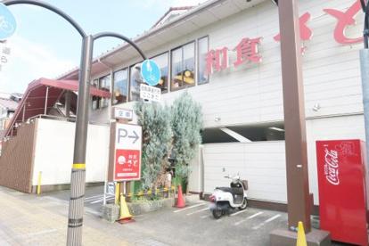 和食さと京都五条店の画像1