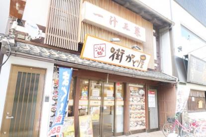 街かど屋烏丸五条店の画像1