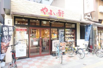 やよい軒 五条烏丸店の画像1