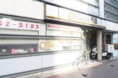 カレーハウスCoCo壱番屋 烏丸五条店の画像1