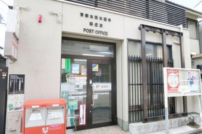 京都本派本願寺郵便局の画像1
