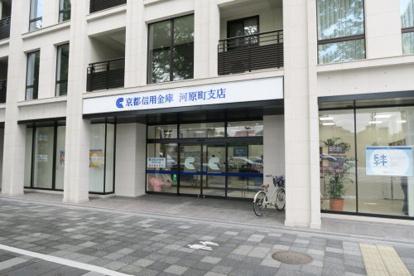 京都信用金庫河原町支店の画像1