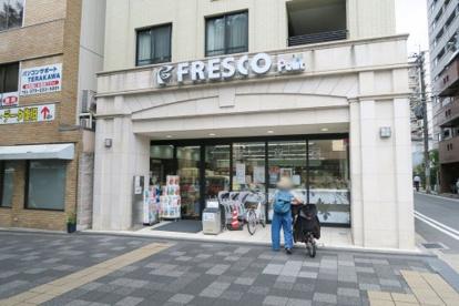 フレスコプチ 新町御池店の画像1