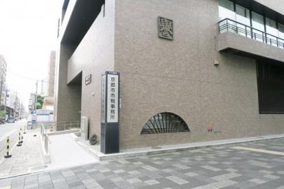 京都市市税事務所の画像1