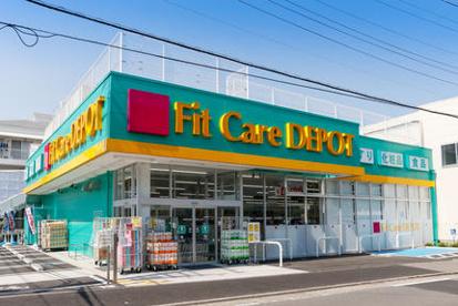 Fit Care DEPOT日吉5丁目店の画像1