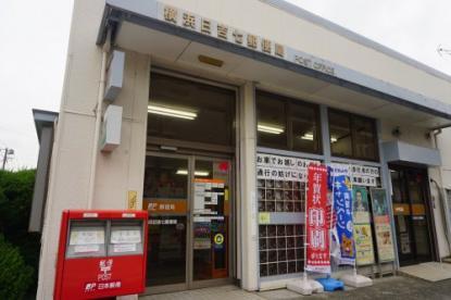 横浜日吉七郵便局の画像1