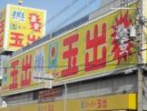 スーパー玉出 泉大津店
