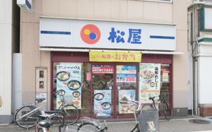 株式会社松屋フーズ 四条大宮駅前店の画像1