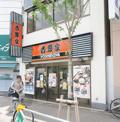 吉野家阪急西院店