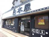 白木屋 袋井駅前店