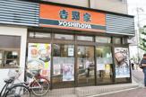 吉野家 円町店