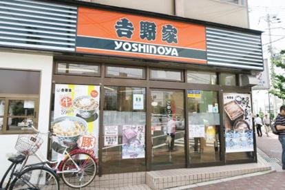 吉野家 円町店の画像1