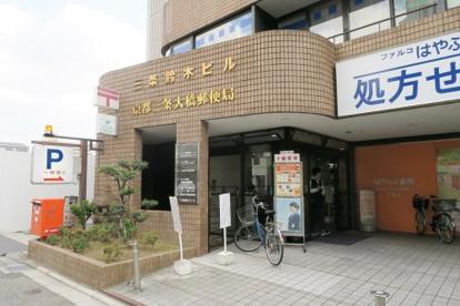 京都三条大橋郵便局の画像1