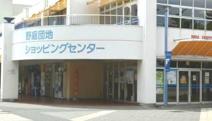野庭団地ショッピングセンター