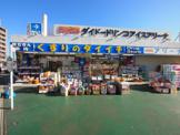 くすりのダイイチ薬局東伏見店
