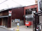 京都若宮松原郵便局
