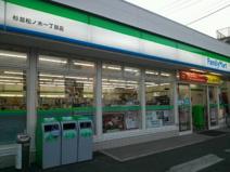 ファミリーマート 杉並松ノ木一丁目店
