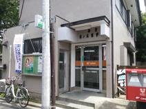 杉並区松ノ木郵便局