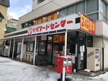 Sapporo Food Center(フードセンター) 円山店の画像1