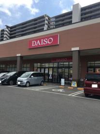 ザ・ダイソー バロー茶が崎店の画像1